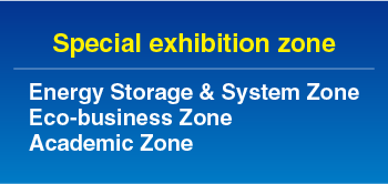 New project! Special exhibition zone Energy Storage & System Zone Eco-business Zone